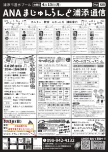まじゅん通信4月号発行