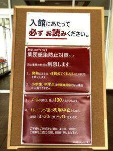 【重要】3月20日(金)より営業を再開いたします