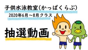 かっぱくらぶ(子供水泳教室)当選者発表【※5月31日追記】