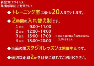 施設の利用について(7月1日より変更)