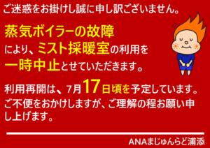 【お知らせ】ミスト採暖室 一時利用中止