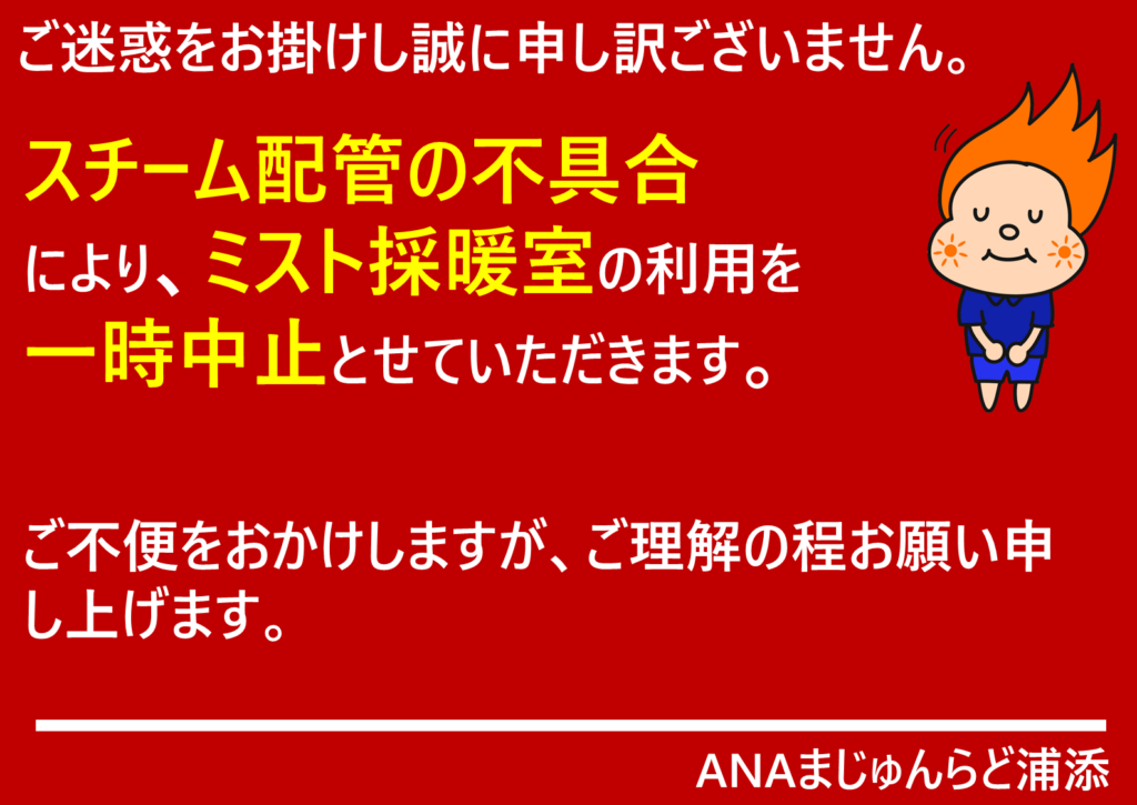 【お知らせ】ミスト採暖室一時利用中止