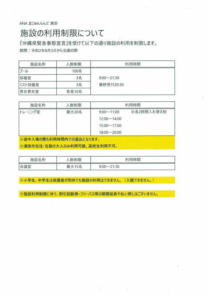 【重要】施設の利用について(8月3日より)