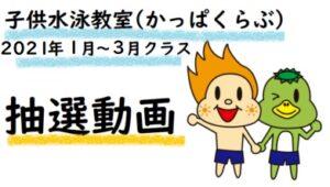 かっぱくらぶ(子供水泳教室)1月クラス申込状況について
