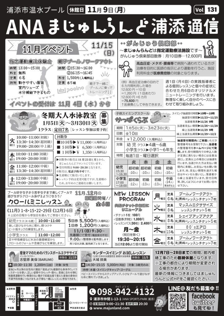 まじゅん通信11月号発行