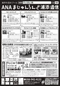 まじゅん通信7月号発行