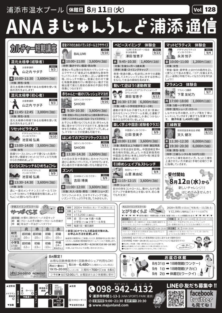 まじゅん通信8月号発行