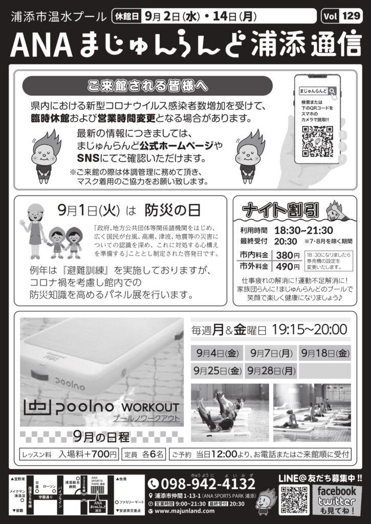 まじゅん通信9月号発行