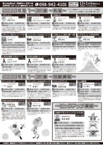 まじゅん通信1月号発行