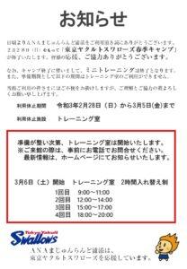 【3/3更新】トレーニング室利用再開