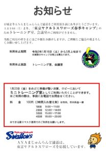 【1/23更新】ヤクルト春季キャンプに伴う利用制限について