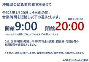【1/20付】緊急事態宣言における施設利用について