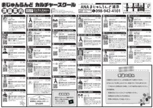 まじゅん通信3月号発行