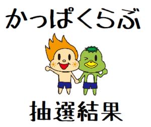 【4/4】かっぱくらぶ繰上当選について