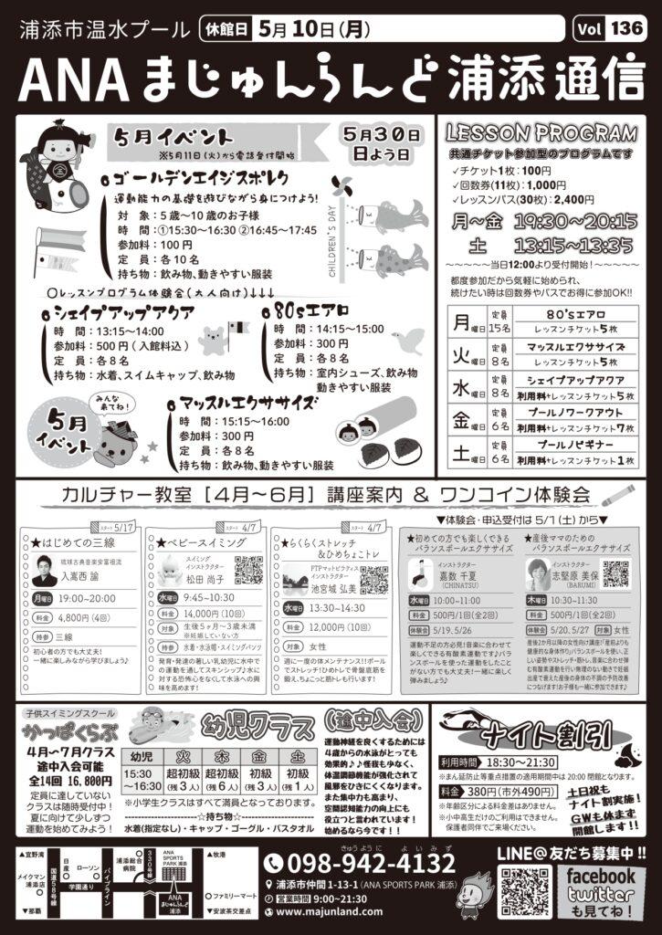まじゅん通信5月号発行