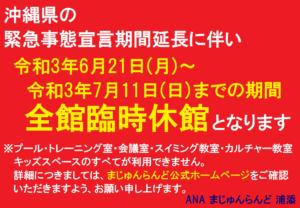 【重要】臨時休館延長のお知らせ(6/21~7/11)