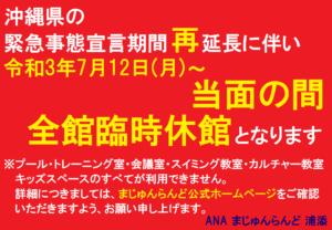 【重要】臨時休館再延長のお知らせ(7/12~当面の間)