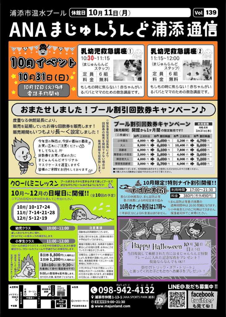 まじゅん通信10月号発行