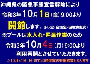 【重要】10月1日(金)より開館します