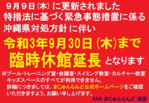 【9月10日更新】臨時休館延長のお知らせ(5/23~9/30)